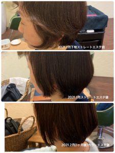 髪質改善1ヶ月後のポイントストレートエステの経過〜群馬県前橋市の美容室〜