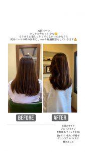 髪質改善デジタルパーマエステ群馬県前橋市の美容室