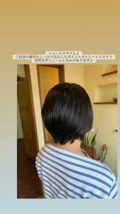 髪質改善ご自身の髪質を生かしたストレートエステ〜群馬県前橋市の美容室
